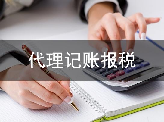 代理记账报税