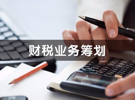 西安财税公司